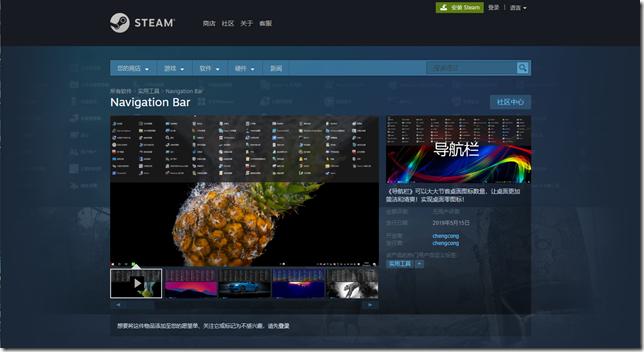 《导航栏》登陆Steam平台,正式开放下载啦